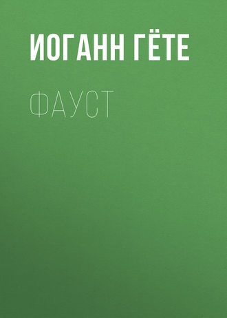 """Книга """"faust"""" скачать бесплатно, читать онлайн."""