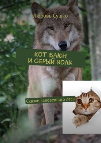 Кот баюн василиса иван член