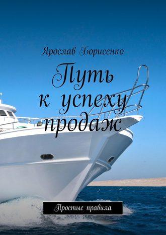 Борисенко – скачать электронные книги бесплатно.