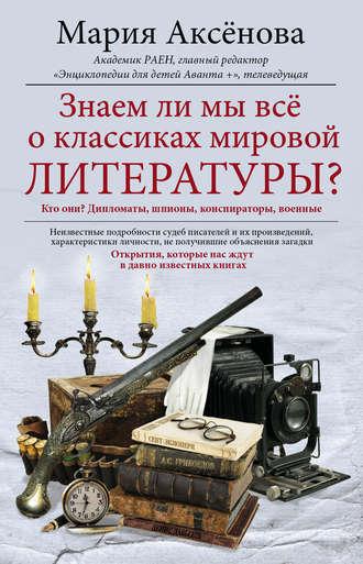 Мария Аксёнова, Знаем ли мы все о классиках мировой литературы ... 67cfd572f3e