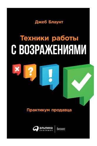 bc1326fe15d41 Джеб Блаунт, Техники работы с возражениями – читать онлайн полностью ...