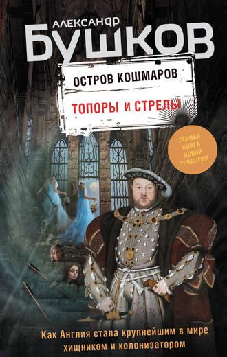 https://cv6.litres.ru/pub/c/elektronnaya-kniga/cover_330/42858260-aleksandr-bushkov-ostrov-koshmarov-topory-i-strely.jpg