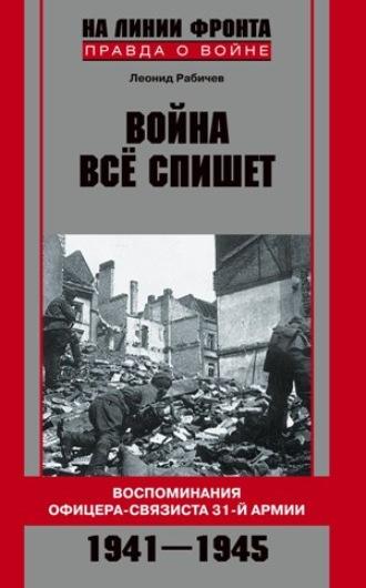 https://cv6.litres.ru/pub/c/elektronnaya-kniga/cover_330/591465-leonid-rabichev-voyna-vse-spishet-vospominaniya-oficera-svyazista-31-armii-1941-1945.jpg
