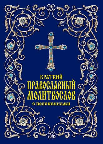 Краткий молитвослов православный скачать.