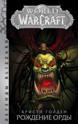 Warcraft Knihy Pdf