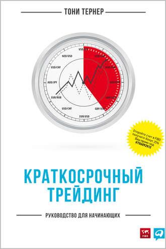 Книги по финансам, экономике и трейдингу