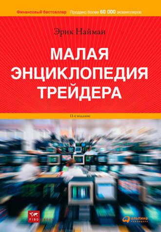 Малая энциклопедия трейдера Эрика Наймана