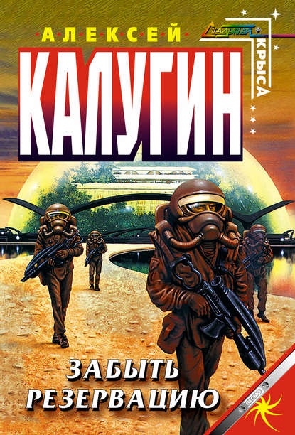 https://cv6.litres.ru/pub/c/elektronnaya-kniga/cover_415/142767-aleksey-kalugin-zabyt-rezervaciu.jpg