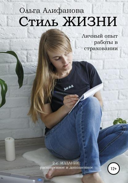 Ольга Алифанова «Стиль жизни. Личный опыт работы в страховании»