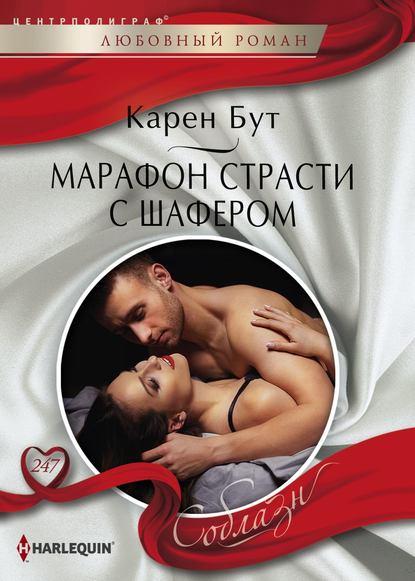 Марафон страсти с шафером Автор:Карен Бут