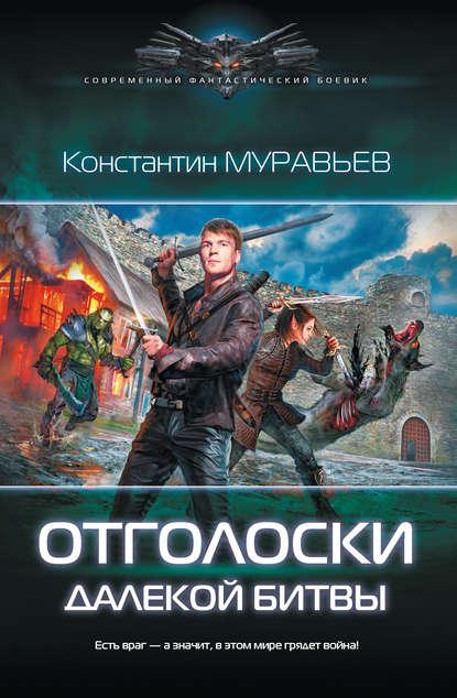 Отголоски далекой битвы. Константин Муравьев