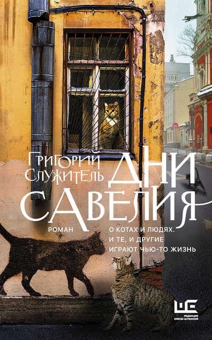 О книге «Дни Савелия. О котах и людях» Григорий Служитель