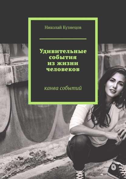 Николай Кузнецов - Про жизнь и не только