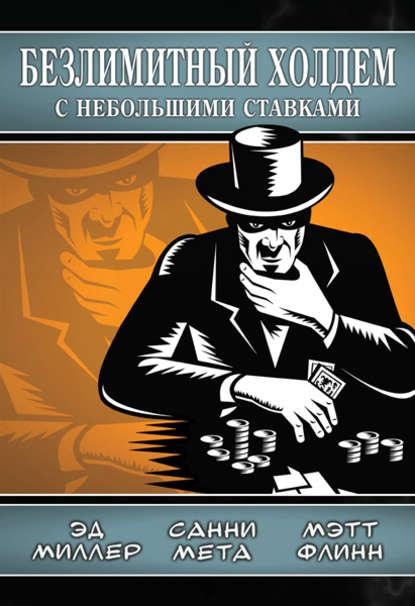 Книга по онлайн покеру слушать известные онлайн покеры