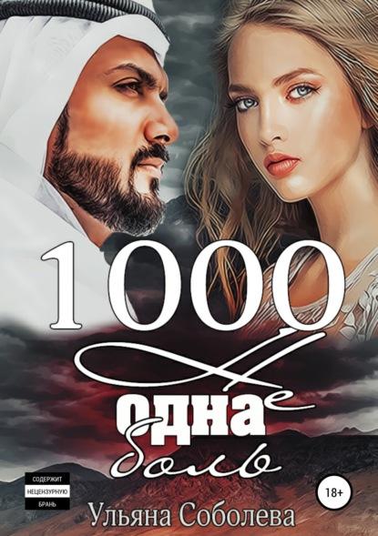 1000 не одна боль. Ульяна Соболева