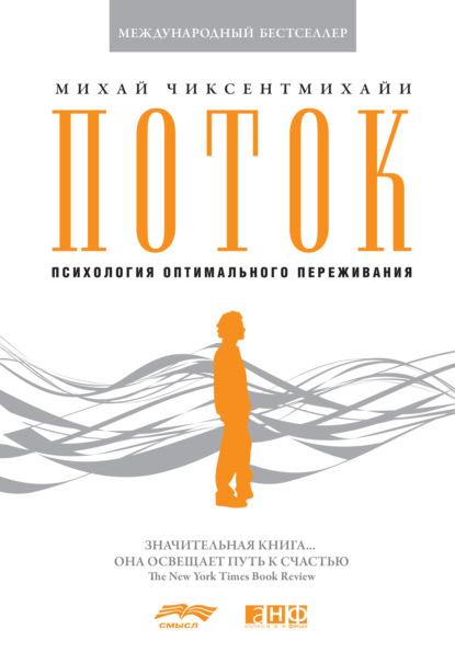 Поток: Психология оптимального переживания, Михай Чиксентмихайи