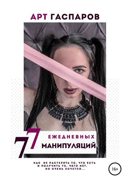 77 ЕЖЕДНЕВНЫХ МАНИПУЛЯЦИЙ, Арт Гаспаров