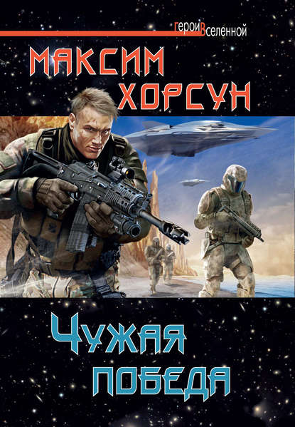 https://cv6.litres.ru/pub/c/elektronnaya-kniga/cover_415/4855967-maksim-horsun-chuzhaya-pobeda.jpg