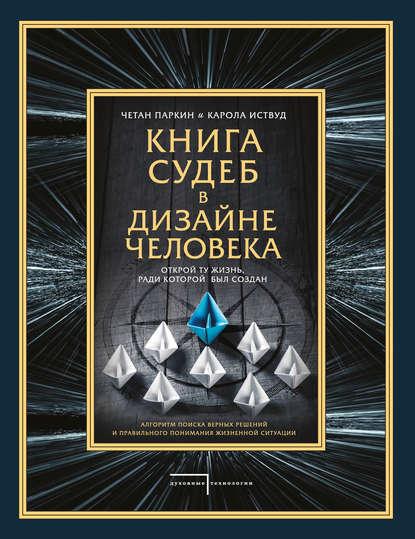 Дизайн Человека. Книги на русском языке. Купить. Для начинающих. Простыми словами.
