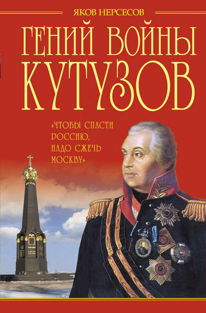 6377861-yakov-nersesov-geniy-voyny-kutuz