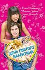 День святого Валентина (сборник)
