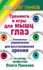 Тренинги и игры для мышц глаз. Уникальные упражнения для восстановления зрения по методу профессора Олега Панкова