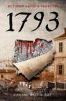 1793. История одного убийства