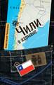 Чили в кармане