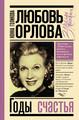 Любовь Орлова: Годы счастья