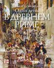 Один день в Древнем Риме. Повседневная жизнь, тайны и курьезы