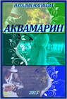 Аквамарин. Часть 1
