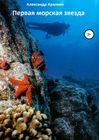 Первая морская звезда
