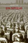 Цена разрушения. Создание и гибель нацистской экономики
