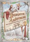 Принцесса Альбертина. Это подлинная история принцессы Альбертины из вольного города Киль