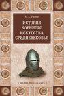 История военного искусства Cредневековья