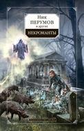 Некроманты (сборник)