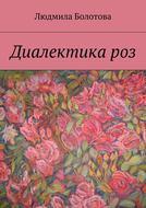 Диалектика роз