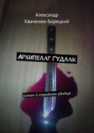 Архипелаг Гудлак. роман осерийном убийце