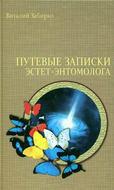 Путевые записки эстет-энтомолога