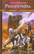 Рыцари рейха