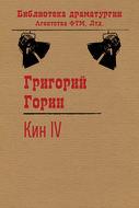 КинIV