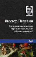 Македонская критика французской мысли (сборник)