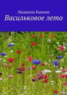 Васильковоелето