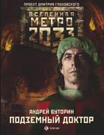 Метро 2033: Подземный доктор