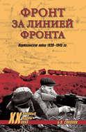 Фронт за линией фронта. Партизанская война 1939–1945 гг.