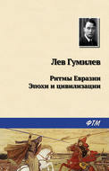 Ритмы Евразии: Эпохи и цивилизации