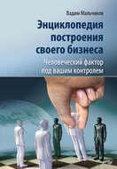 Энциклопедия построения своего бизнеса. Человеческий фактор под вашим контролем. Том 2
