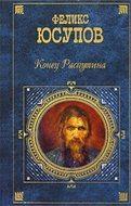 Мемуары (1887-1953)
