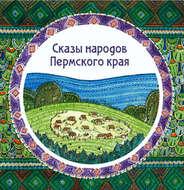 Сказы народов Пермского края (сборник)