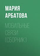 Мобильные связи (сборник)
